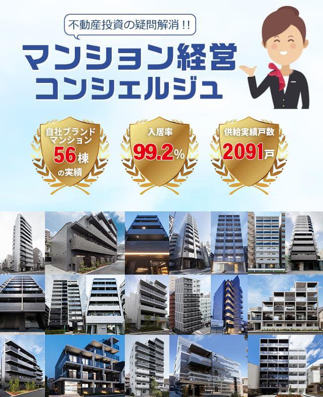 不動産投資の疑問解消!!