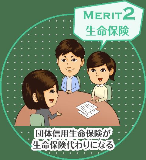 merit2 生命保険