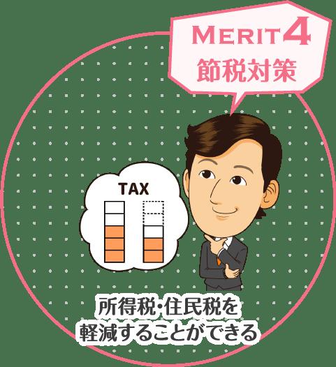 merit4 節税対策